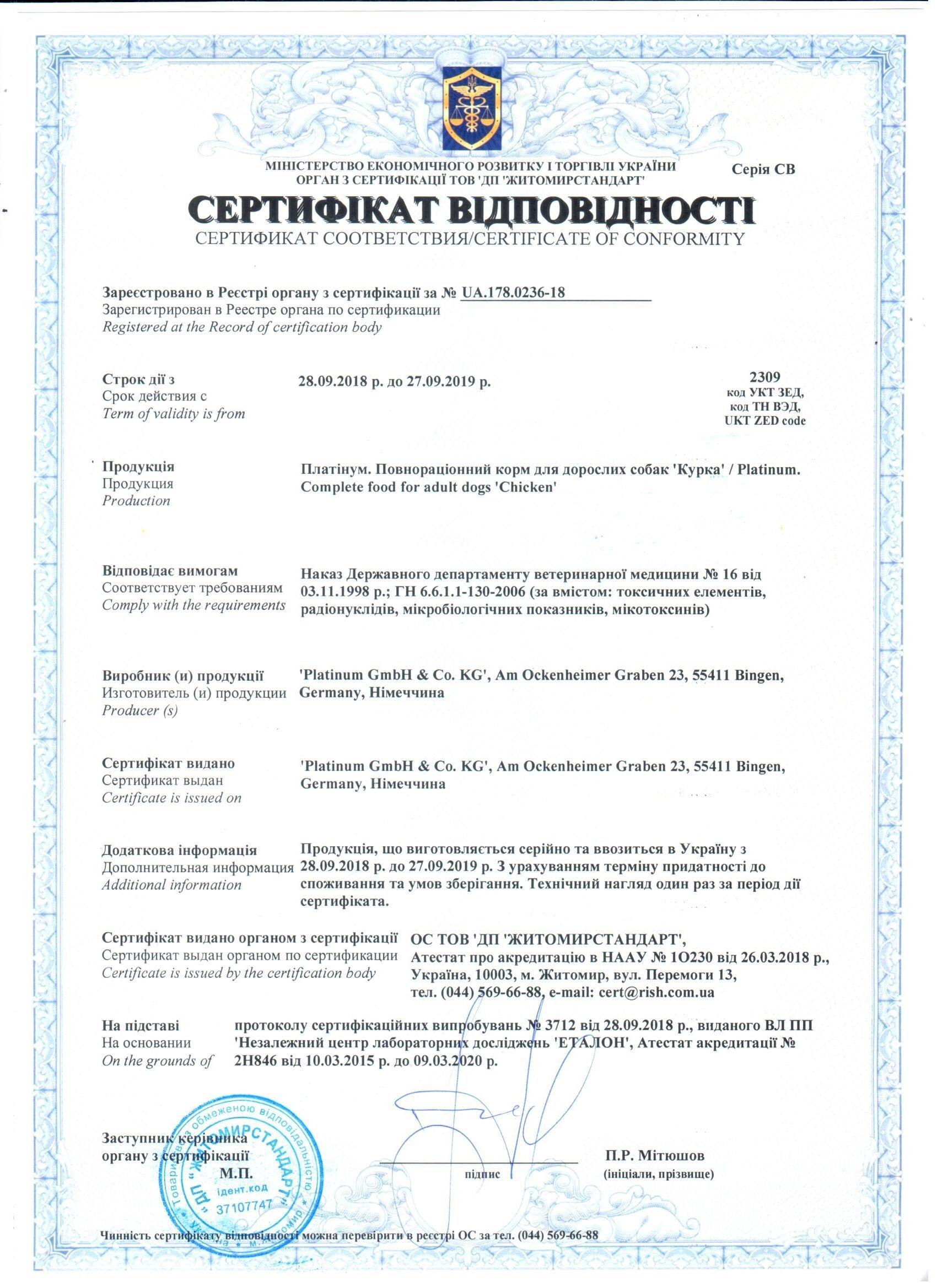 Сертифікат Platinum