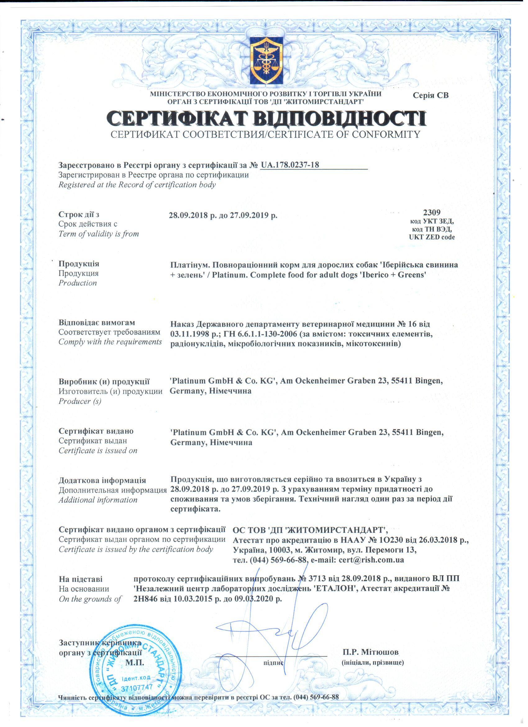Сертификат Platinum